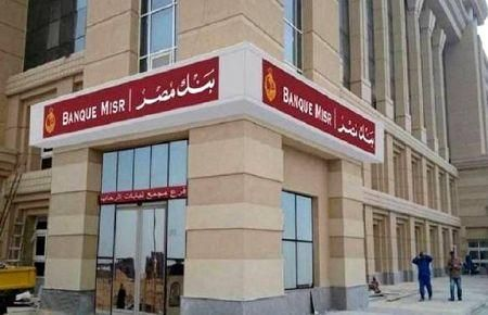 banque-misr-seeks-250mln-for-expansion-in-sub-saharan-africa