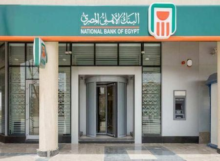 national-bank-of-egypt-supports-smes-with-100mln-ebrd-loan