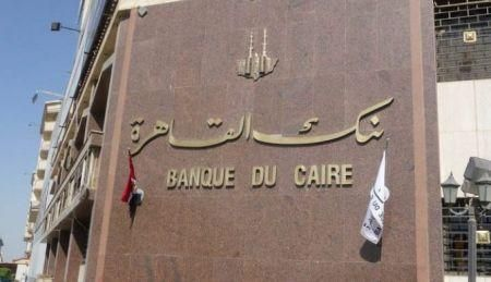 banque-du-caire-confirms-commitment-to-sell-minority-stake-to-private-investors